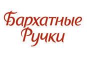 Barhatniye Ruchki/ Бархатные Ручки