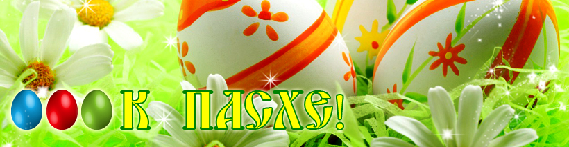 Easter souvenirs / Пасха
