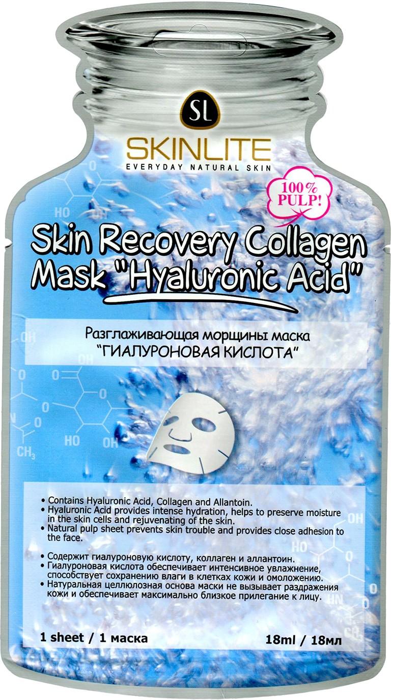 "Разглаживающая морщины маска ""Гиалуроновая кислота"" 18мл Skinlite Skin Recovery Collagen Mask ""Hyaluronic Acid"""