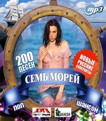 СЕМЬ МОРЕЙ новые русские суперхиты (поп, шансон), MP3