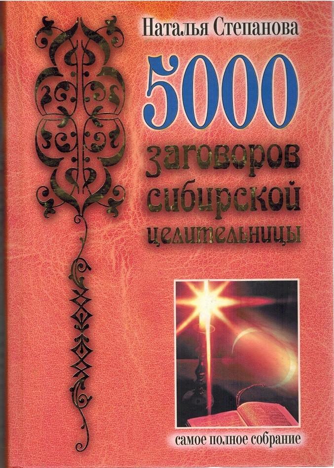 5000 заговоров сибирской целительницы натальи степановой