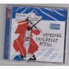 Народные Еврейские Песни (CD)