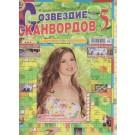Созвездие кроссвордов 5/2014