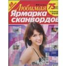 Любимая Ярмарка Кроссвордов 06/2014