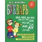 Букварь, Н.С.Жукова