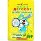 Мыло детское Антибактериальное 90 гр.