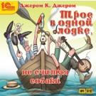 Аудиокниги. Джером К.Джером. Трое в одной лодке, не считая собаки