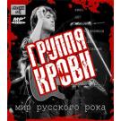 ГРУППА КРОВИ мир русского рока, MP3