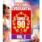 СОЮЗ 90-Х русские супер хиты Vol. 2, MP3