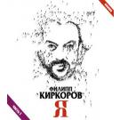 """ФИЛИПП КИРКОРОВ """"Я"""" часть 1, CD"""