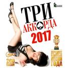 ТРИ АККОРДА 2017 лучшие блатные песни года, MP3