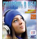 СМОТРИШЬ В НЕБО попсовый суперсборник, MP3