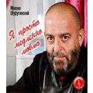 "МИХАИЛ ШУФУТИНСКИЙ ""Я просто медленно люблю"", CD"