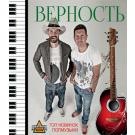 ВЕРНОСТЬ топ новинок попмузыки, CD