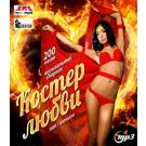 КОСТЕР ЛЮБВИ музыкальный сборник, MP3