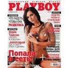 Playboy (RU) mounthly