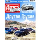 Авторевью (RU) weekly