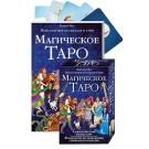 Магическое Таро. Комплект 78 карт с книгой.