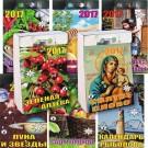 Календарь отрывной 2017 (10 видов)