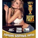 ШАНСОН ГОДА 2017 лучшие блатные хиты, MP3