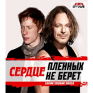 СЕРДЦЕ ПЛЕННЫХ НЕ БЕРЕТ самая свежая попса, CD