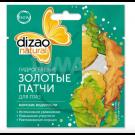 Патчи для глаз Dizao Natural гидрогелевые Золотые патчи Морские водоросли/ Dizao Natural Sea Seaweed Hydrogel Eye Pads