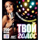 ТВОЙ ГОЛОС русский сборник попмузыки, MP3