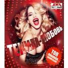 ТЕКИЛА - ЛЮБОВЬ топ новинок попмузыки, CD