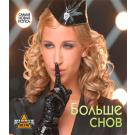 БОЛЬШЕ СНОВ самая новая попса, CD