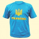 "Футболка ""Ukraine"" бирюзовая, 100%-хлопок"