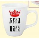 "Mug Кружка ""Жена царя"", 0,4 л"