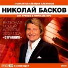 НИКОЛАЙ БАСКОВ, MP3 полная коллекция альбомов