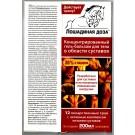 """КОНЦЕНТРИРОВАННЫЙ гель-бальзам для тела в области тела """"Лошадиная доза"""" 200 мл! CONCENTRATED body gel-balm in the area of the body """"Horse dose of"""" 200 ml!"""
