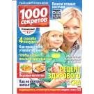 1000 Секретов и милион советов(На Русском) weekly