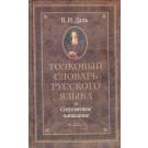 Толковый словарь русского языка / Даль В.И.