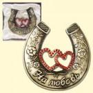 "Подкова на удачу ""На любовь"", 6 х 7 см, из металла,в нарядной подарочной упаковке.Horseshoes ""For LOVE, 6 x 7 cm, made of metal, in a beautiful gift wrapping"