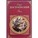 Бесы / Ф.М. Достоевский
