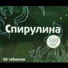Спирулина 500 мг (таблетки массой 509 мг)/ Spirulina 500 mg (tablets weighing 509 mg)